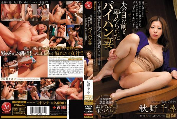 JUC-798 Akino ~ Chihiro Torture Hairless Pet Has Been Exposed To Immorality – Shaved Wife Was Humiliated In Front Of Husband