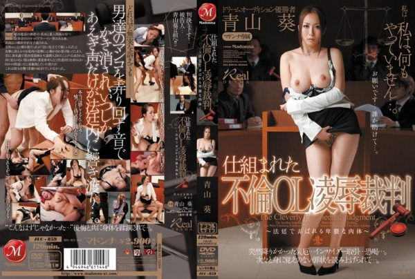 JUC-859 Aoyama ~ Aoi body to be played with in the courts – trial obscene humiliation was orchestrated affair OL