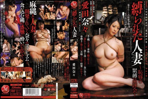 JUC-885 Inventories love ~ ~ Married fair bondage of shame-bound people