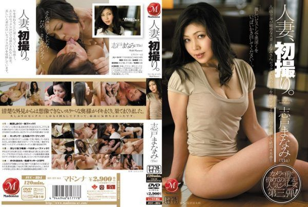 JUC-894 Married, first take. Manami door magazine