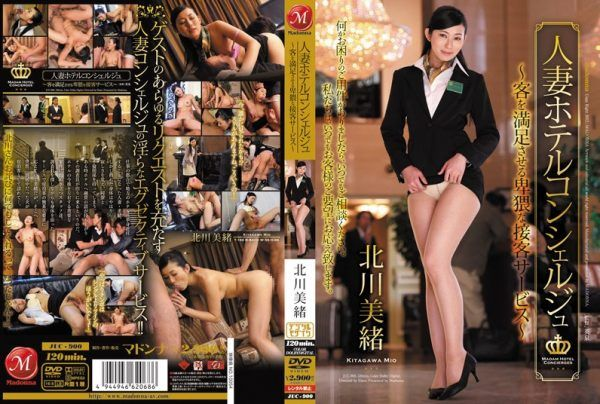 JUC-900 Mio Kitagawa Service – Hospitality obscene satisfy the needs of the most demanding hotel concierge – Married
