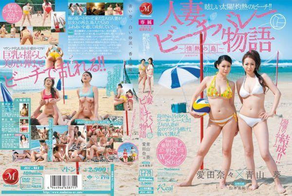 JUC-911 Exclusive luxury co-starring actress! ! We love Tana Miwako Yamamoto Aoi ~ Aoyama Story of Passion Island Beach Volleyball Married