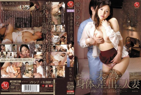 JUC-917 – Married Woman held out hope for her husband's body, do not tell my husband ユナ 乃 love … ~