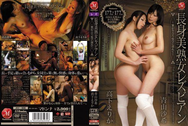JUC-926 Erika Aoyama Saki To High Under Wet Lesbian Leads To Pleasure Each Other – Beautiful Mature Woman Tall