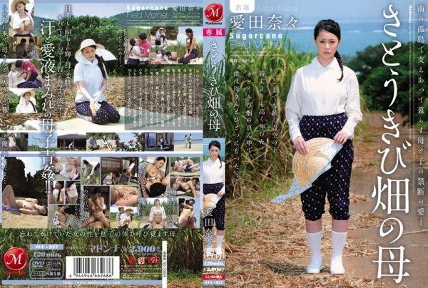 JUC-937 Inventories Of Sugar Cane Fields We Love Mother