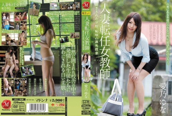 JUC-940 Branch Confined Change Of Post Married Woman Teacher, Yuna 乃 Love Tutoring Of Shame