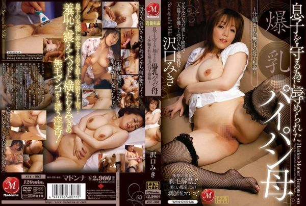 JUC-992 Miki Sawaguchi – Incest Mother And Child That Were Orchestrated Hairless Shaved Big ~ Mother Was Humiliated To Protect Son