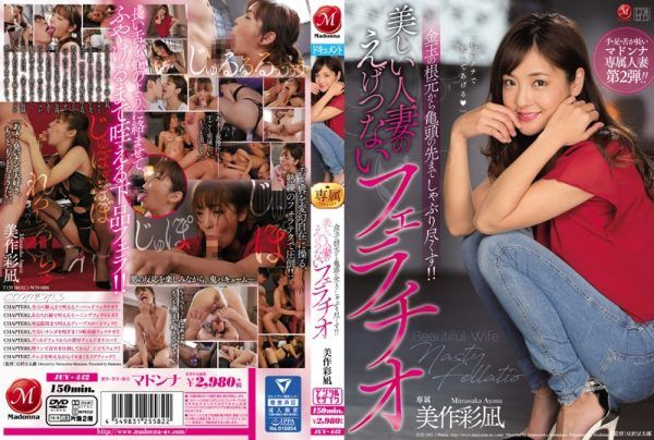 JUY-442 Sucking From The Root Of The Gold Ball To The Tip Of The Glans! ! Beautiful Married Wretched Blowjob Artist Ayanagi