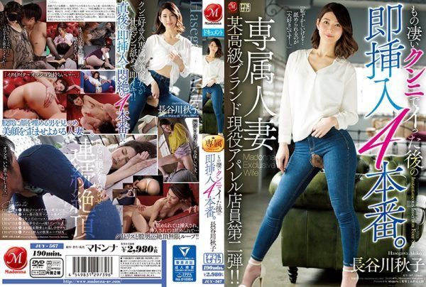JUY-567 Immediately Inserting After Awesome Cunnie 4 Progression. Exclusive Married Woman Luxury Brand Active Apparel Shop Clerk Second Bullet! ! Akiko Hasegawa