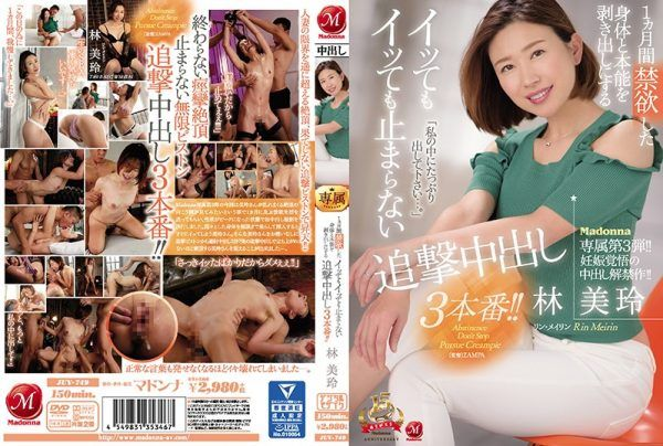 JUY-749 Madonna Exclusive Third Bullet! ! Campaign Ban Breath Taking Prepared For Pregnancy! ! I Will Not Stop Even If I Will Bare The Body And Instincts Forbidden For A Month I Cum In Middle 3! ! Mimori Hayashi
