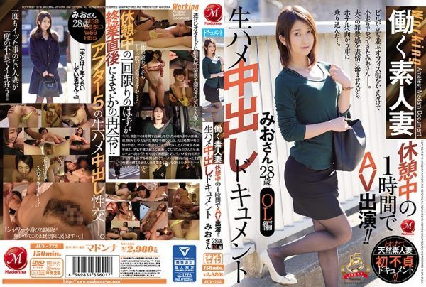 JUY-772 Working Amateur Wife AV Appearance In 1 Hour During Break! ! Barefoot Cum Shot Document Mio Ooh 28 Years Old OL