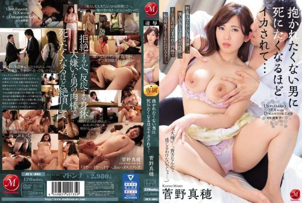 JUY-895 An Absolutely Disgusting Man I Hate Fucked Me And Made Me Cum So Hard I Could Die With Shame… Kanno Maho