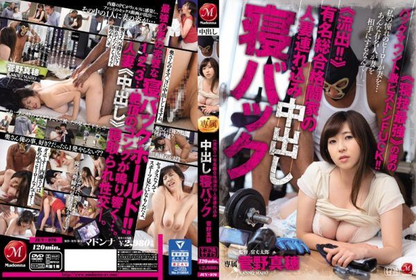"""JUY-970 """"Spill! ! >>Maho Kanno Creampie Sleeping Back With A Married Wife Of A Famous Mixed Fighter"""