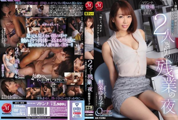 JUY-972 A Night Of Overtime For Two People-Immoral Sexual Intercourse Secretly In Darkness-Yuriko Soraku