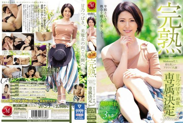 JUY-995 Ripe Madonna The Most Beautiful Arafif Married Wife Tsubaki Amano 49-year-old Exclusive Decision Special Abstinence Liberation Creampie 3 Production