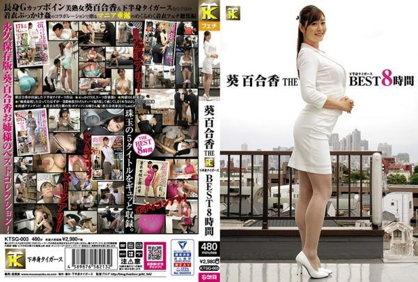 KTSG-003 Yurika Aoi THE Lower Body Tigers BEST 8 Hours