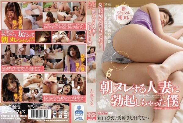 MEYD-104 I That Had Erection To Married Woman To Wet Morning