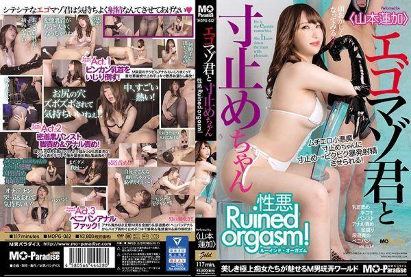 MOPG-062 Egomazo-kun And Tome-chan Ruined Orgasm! Yamamoto Renka