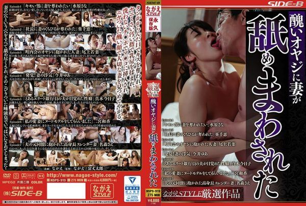 NSPS-919 My Wife Was Licked By An Ugly Father