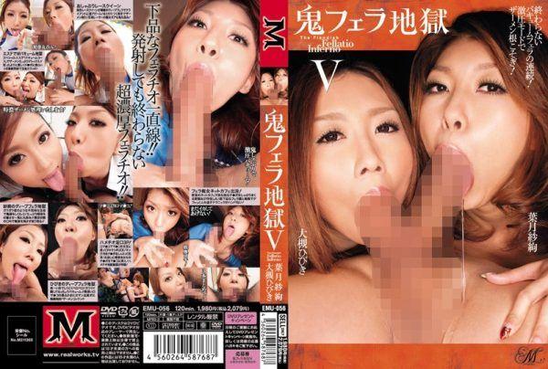 EMU-056 Aya Hazuki Gauze V-Hibiki Otsuki Blow Hell Demons