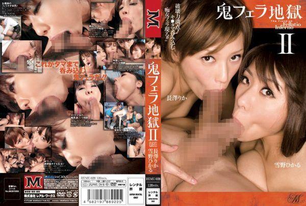 REMU-039 Demon Fellatio Hell II Rika Nagasawa Hikaru Yukino