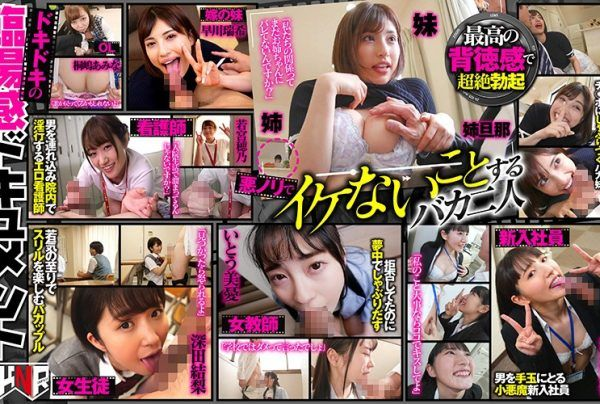 "AKDL-041 (Bad Tweeter Erotic Videos) ""What!? You Want To Do It Here!?"" A Secret Blowjob, Filled With Thrills And Chills And The Fear Of Being Caught"