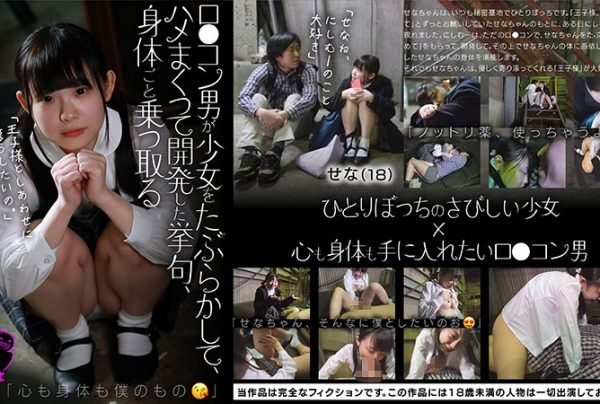 """NTTR-048 After This Lolicon Bastard Conned This Barely Legal Babe And Fucked Her Until She Bloomed, He Took Over Her Body And Possessed Her """"You're Mine Now, Body And Soul"""" Sena Ninomiya"""