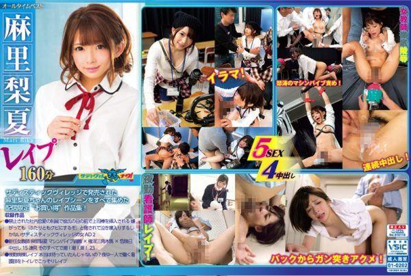 ONNA-001 Rinatsu Mari – Rough Sex Works Collection