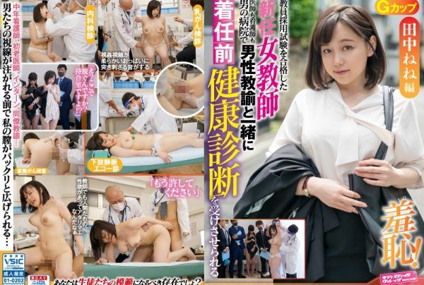 ZOZO-002 Teacher Nene Tanaka: The New Female Teacher's Pre-Arrival Health Checkup