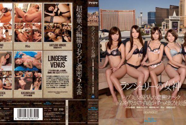 IPZ-471 Goddess Of Lingerie (Blu-ray Disc)