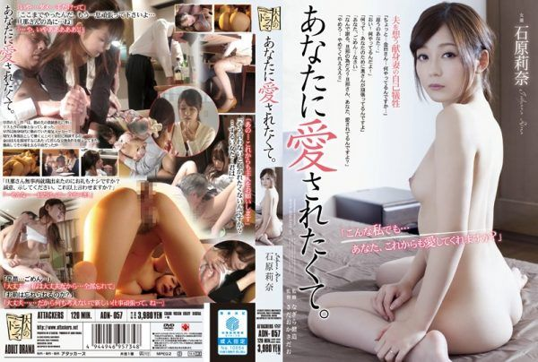 ADN-057 I Wanted To Be Loved By You. Rina Ishihara