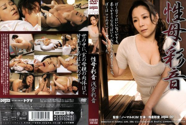 DDK-032 Ayane Ayane Asakura, Mother Of