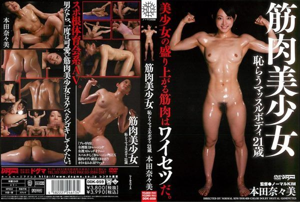 DDK-059 We Inventories And This 21-year-old Girl Muscle Muscle Body Shame Lau