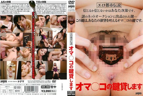 DDK-066 Will Lend The Key To Oma Co ○ Urban Legends Erotic