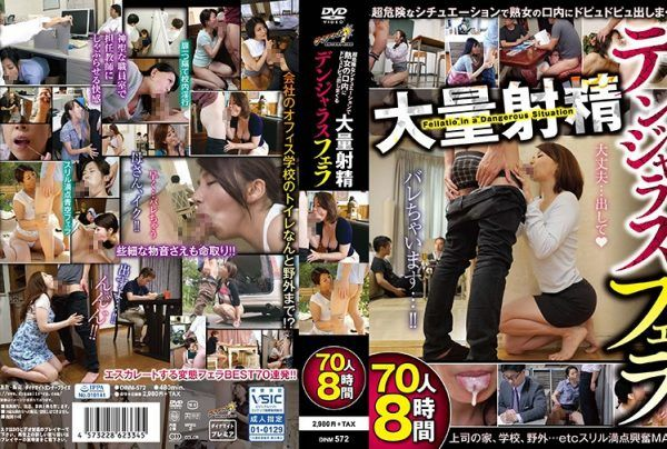 DINM-572 Mass Ejaculation Dangerous Blow 70 People 8 Hours Spree Out In The Mouth Of A Mature Woman In A Super Dangerous Situation