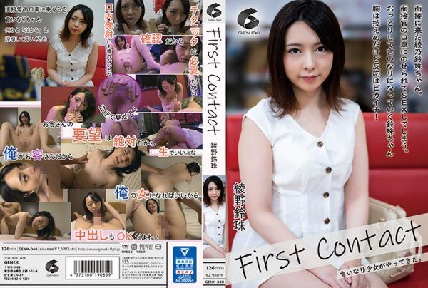 GENM-048 First Contact-The Compliant Girl Came-Suzutama Ayano