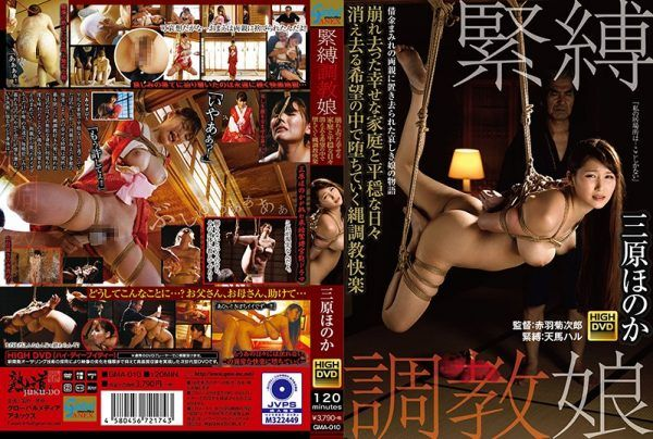GMA-010 Bondage Training Girl A Happy Family That Has Collapsed And Peaceful Days A Rope Training Pleasure That Falls In The Hopes Of Disappearing Honoka Mihara
