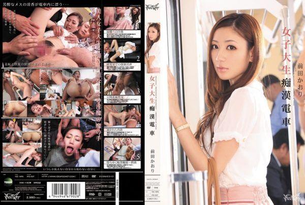 IPZ-007 Molester Train Kaori Maeda College Student