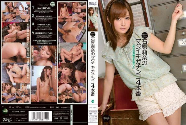 IPZ-032 Gonzo Production Majiiki 4 Rina Ishihara