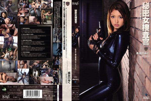 IPZ-086 Miku Hasegawa Agent ~ ~ Fall Beauty Proud Yuku Private Investigator Woman