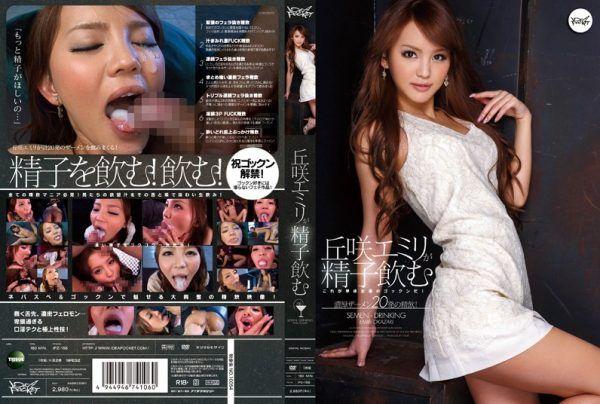 IPZ-166 Emiri Okazaki Drink Sperm