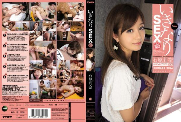 IPZ-310 Oh Suddenly SEX?Are You Right Now? Ishihara Rina