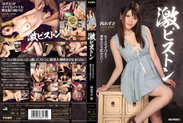 IPZ-360 You Do Not Stop Deep-piston Azusa Is Shake Hips To Go! Akane Azusa