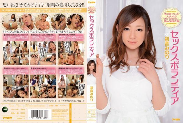 IPZ-446 Sex Volunteer Hatsune Minori