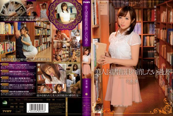 IPZ-464 Yu Namiki Past That You Want To Erase The Beauty Librarians