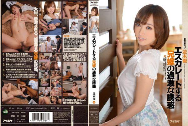 IPZ-515 Extreme Temptation Yu Namiki Of Escalating Elder Brother's Wife