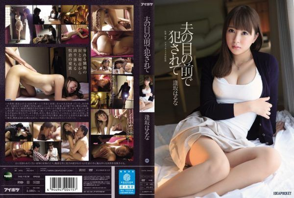IPZ-614 And It Is Fucked In Front Of Her Husband's Eye Osaka Haruna