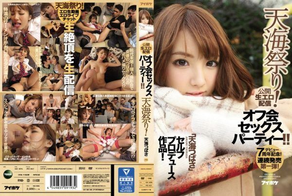 """IPZ-831 Public Raw Erotic Delivery Off Meeting Sex Party! ! Debut 7 Anniversary! First Of Continuous Sale! """"Tsubasa Amami"""" Self-produced Work!"""