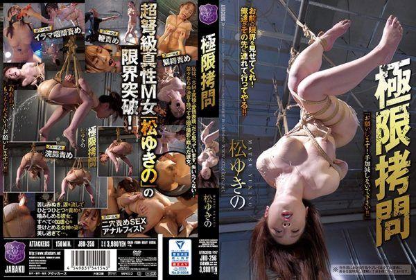 JBD-256 Extreme Torture Yukino Matsu