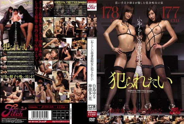 JUFD-348 God Hata Ichihana Swan Yuna Want To Be Prisoners In Obscene Tall Slut